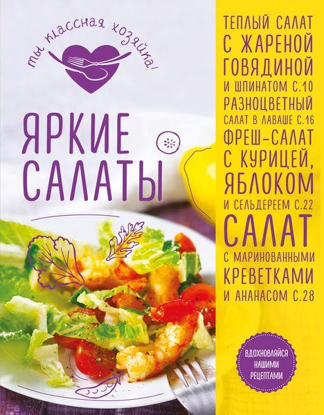 Яркие салаты салаты 58 рецептов вкуснейших легких и сытных салатов