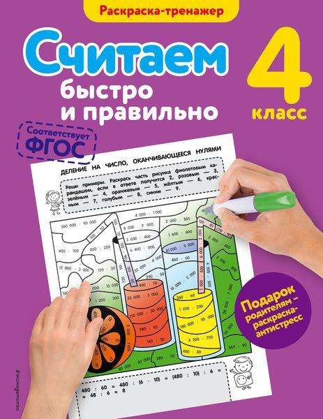 Горохова А.М. Считаем быстро и правильно. 4-й класс
