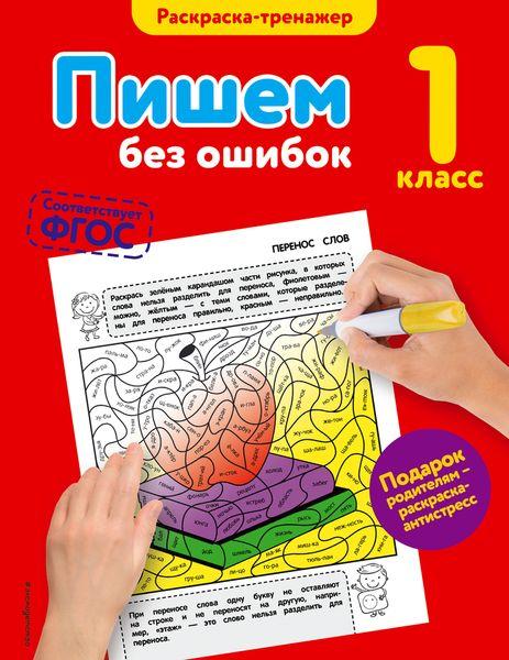Zakazat.ru: Пишем без ошибок. 1-й класс. Польяновская Е.А.