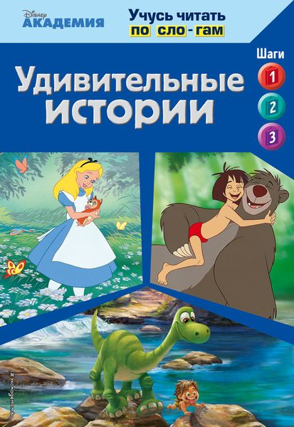 Удивительные истории (The Jungle Book, The Good Dinosaur, Alice in Wonderland)