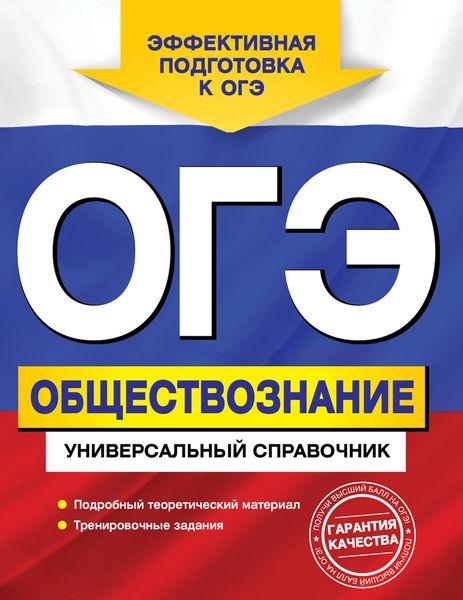 Кишенкова О.В. ОГЭ. Обществознание. Универсальный справочник