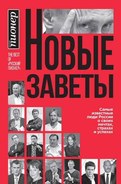 Новые заветы. Самые известные люди России о своих мечтах, страхах и успехах автомагнитолы пионер 2 дин