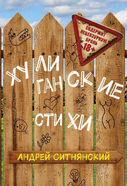 Ситнянский А.И. Хулиганские стихи валентин рунов удар по украине вермахт против красной армии