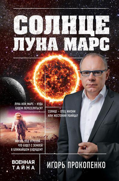 Прокопенко И.С. Солнце, Луна, Марс солнце луна марс