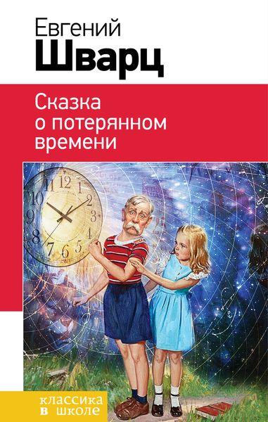 Шварц Е.Л. Сказка о потерянном времени