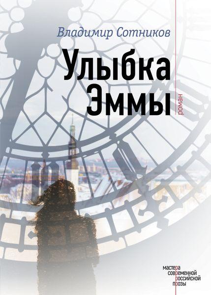 В. Сотников Улыбка Эммы днепр 11 в магазине