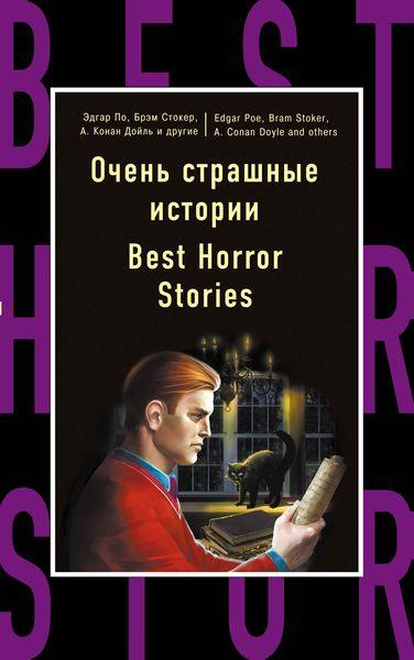 Эдгар По, Брэм Стокер, Артур Конан Дойль и др. Очень страшные истории = Best Horror Stories юбка s cool юбка