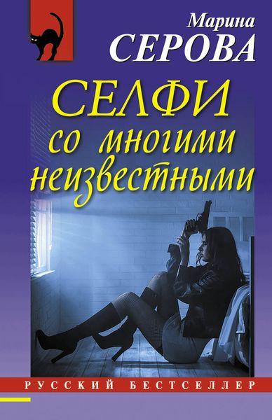 Серова М.С. Селфи со многими неизвестными ISBN: 978-5-699-91356-5