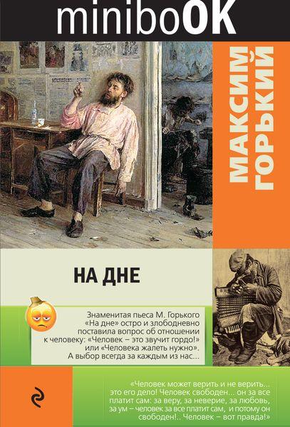 Максим Горький На дне ISBN: 978-5-699-91415-9 олег лекманов максим горький пьеса на дне