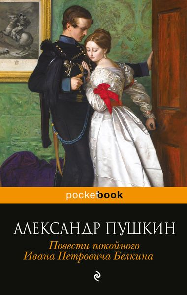 Пушкин А.С. Повести покойного Ивана Петровича Белкина высоцкий