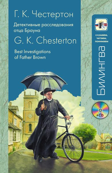 Г. К. Честертон Best Investigation of Father Brown / Детективные расследования отца Брауна (+ CD-ROM) картридж для лазерного принтера kyocera tk 895m