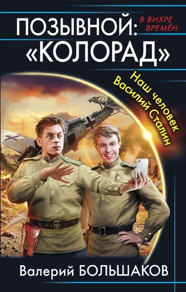 Валерий Большаков Позывной: «Колорад». Наш человек Василий Сталин