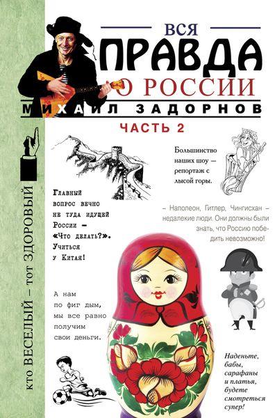 Михаил Задорнов Вся правда о России. Часть 2 ISBN: 978-5-699-91903-1