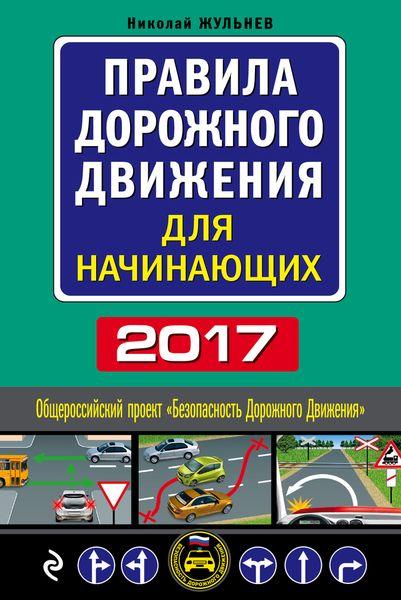 Жульнев Н. Правила дорожного движения для начинающих 2017 жульнев н правила дорожного движения для начинающих с изм на 2017