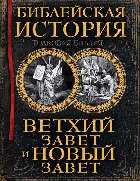 Лопухин А.П. Библейская история. Ветхий Завет и Новый Завет