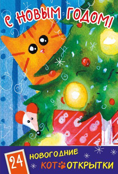 С Новым Годом! 24 новогодние котооткрытки
