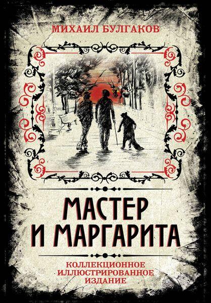 Михаил Булгаков Мастер и Маргарита. Коллекционное иллюстрированное издание