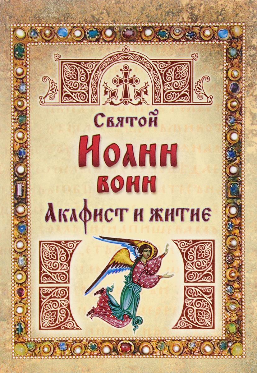 Мученик Иоанн Воин. Акафист и житие судакова ирина н иоанн святой из дамаска