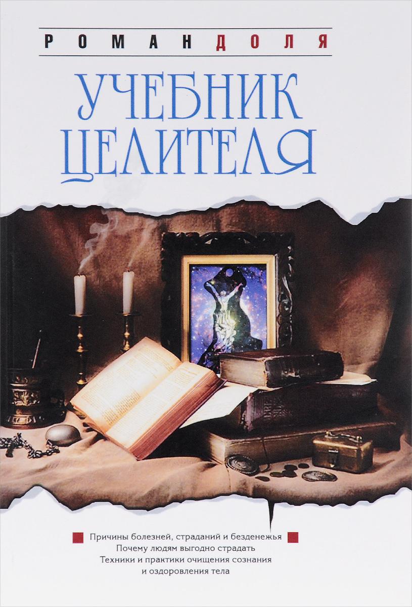 Роман Доля Учебник целителя учебник целителя