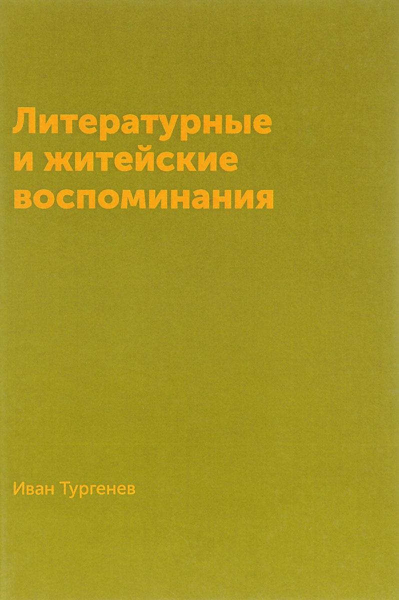Иван Тургенев Литературные и житейские воспоминания литературные и житейские воспоминания