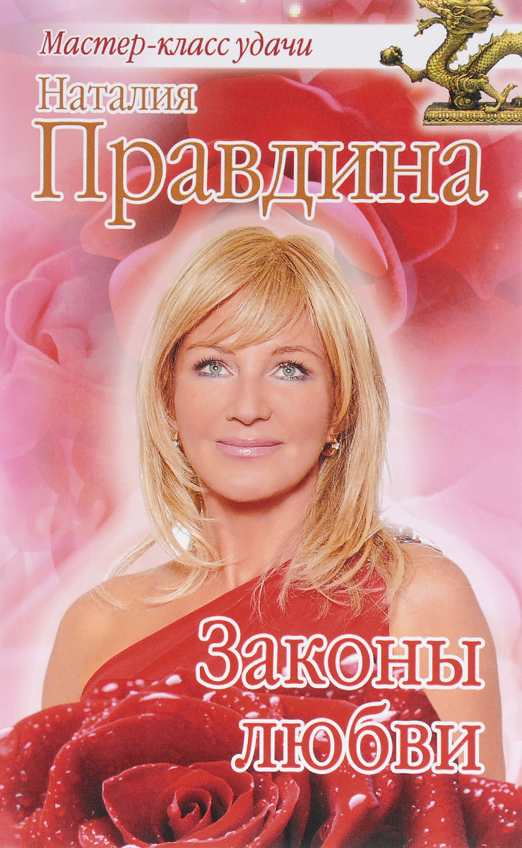 Наталия Правдина Законы любви наталия правдина энергия любви