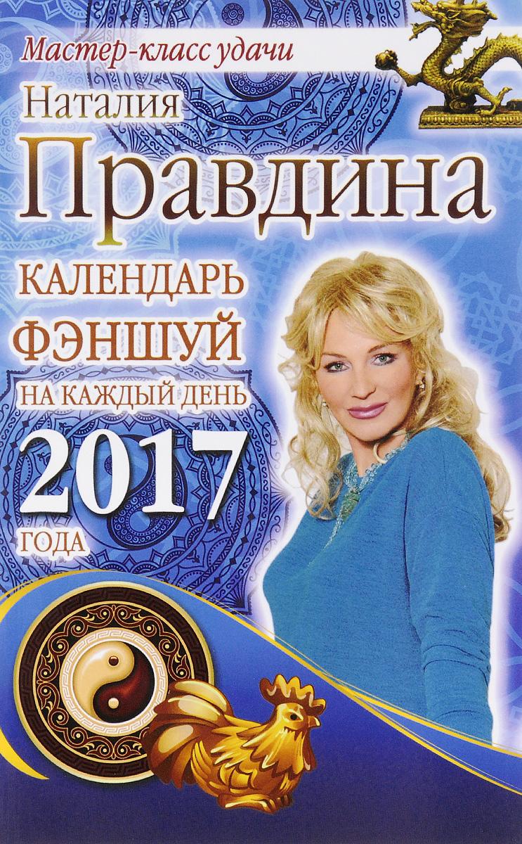 Наталия Правдина Календарь фэншуй на каждый день 2017 года правдина н ред правдина isbn 9785912071805