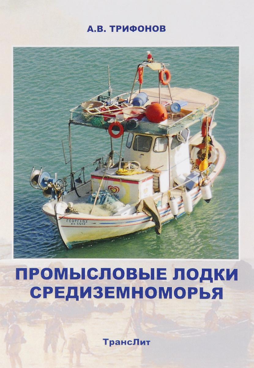 А. В. Трифонов Промысловые лодки Cредиземноморья. Монография
