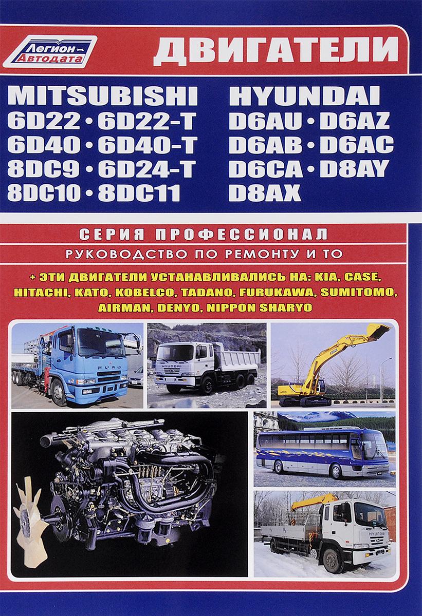 Mitsubishi двигатели 6D22, 6D22-T, 6D24-T, 6D40, 6D40-T, 8DC9, 8DC10, 8DC11 & Hyundai двигатели D6AU, D6AZ, D6AB, D6AC, D6CA, D8AY, D8AX. Руководство по ремонту и техническому обслуживанию