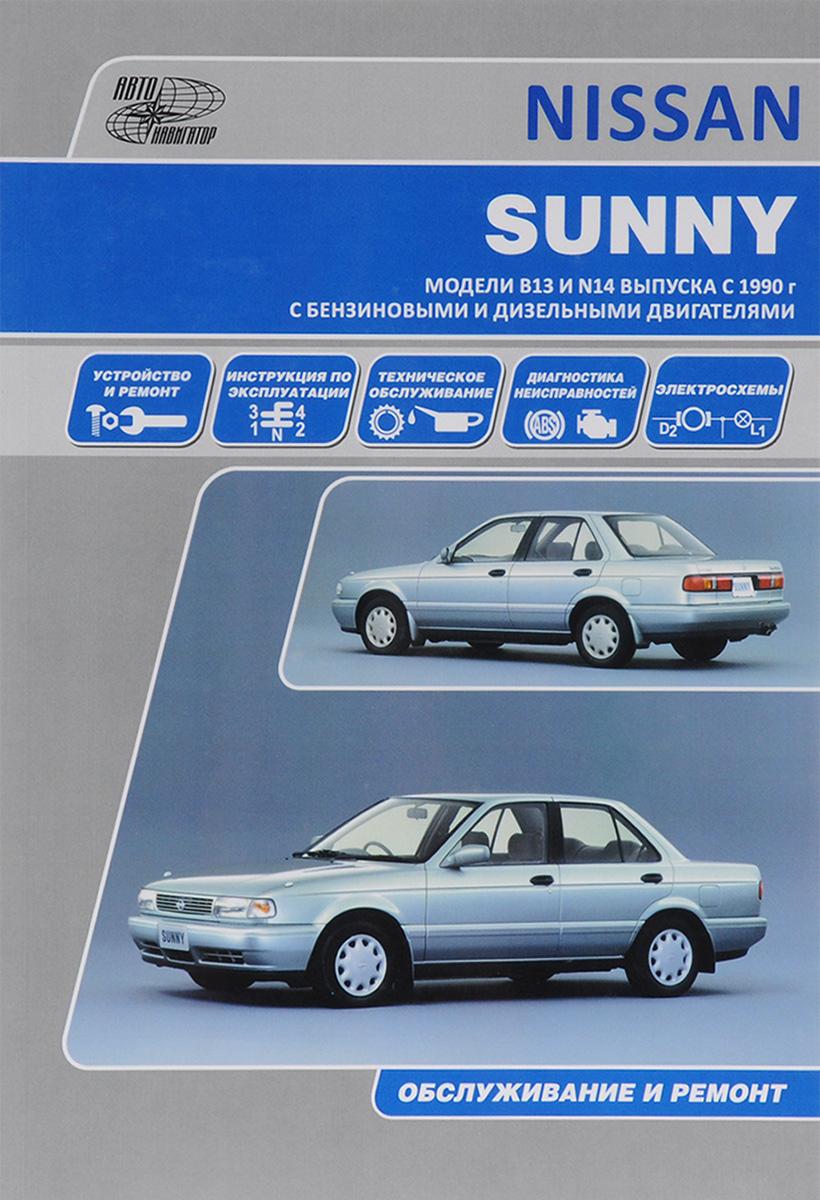Nissan Sunny, Pulsar, Sunny/NX Coupe, 100NX, Sentra. Модели В13 и N14 выпуска с 1990 г. Руководство по эксплуатации, устройство, техническое обслуживание, ремонт