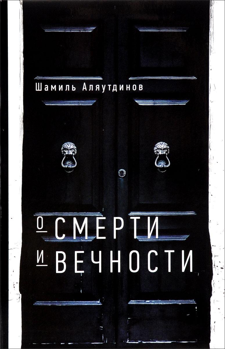 О смерти и вечности. Шамиль Аляутдинов