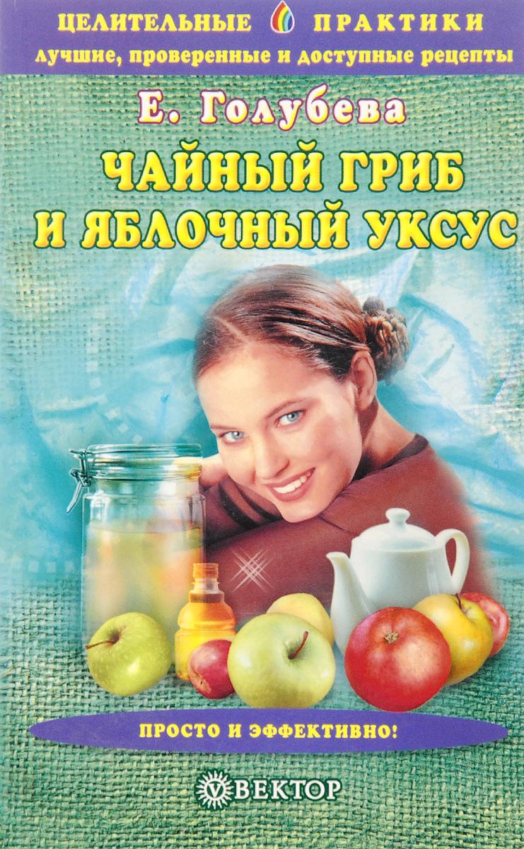 Чайный гриб и яблочный уксус милаш м яблочный уксус