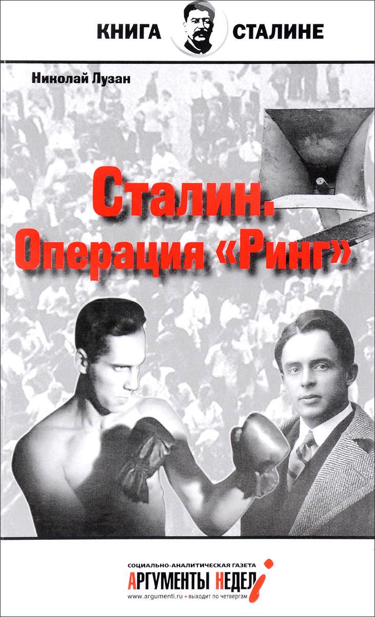 Николай Лузан Сталин. Операция Ринг игорь атаманенко операция пророк