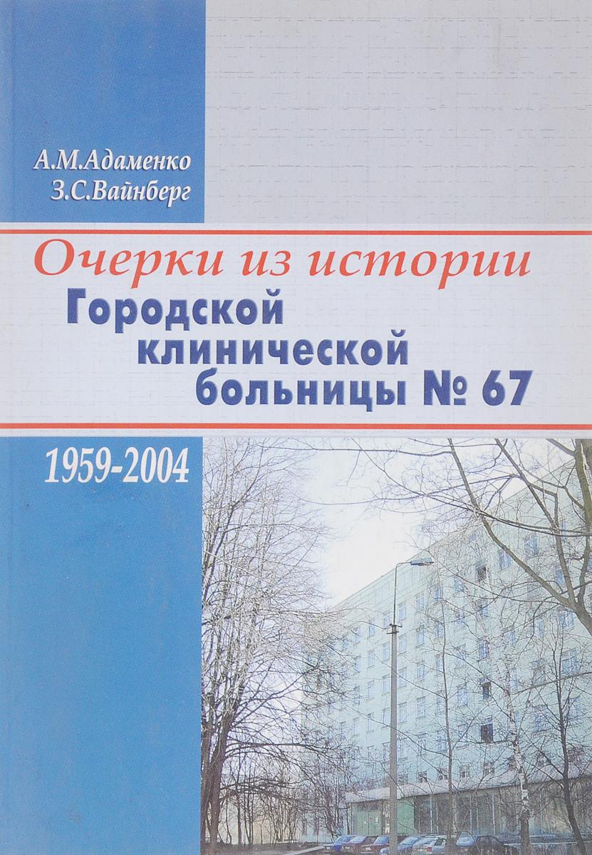 Очерки из истории городской клинической больницы