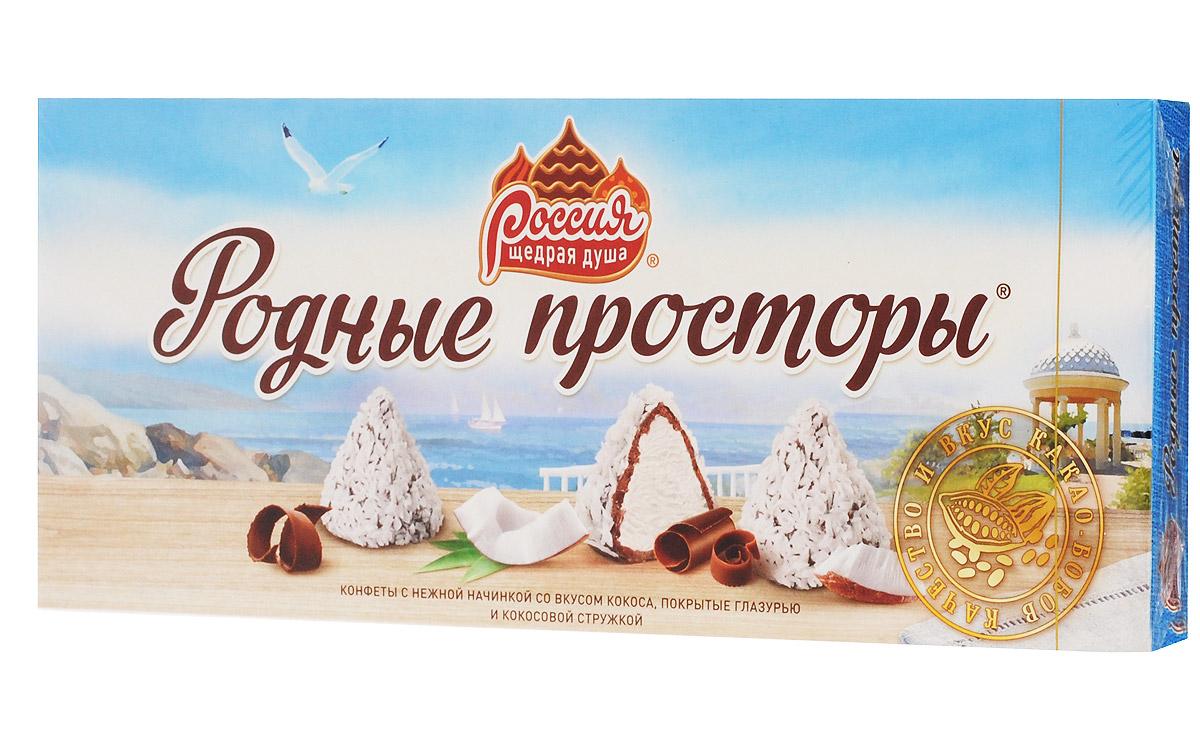 Россия Щедрая душа Родные просторы молочные конфеты с кокосом, 120 г россия щедрая душа родные просторы конфеты с фундуком 200 г