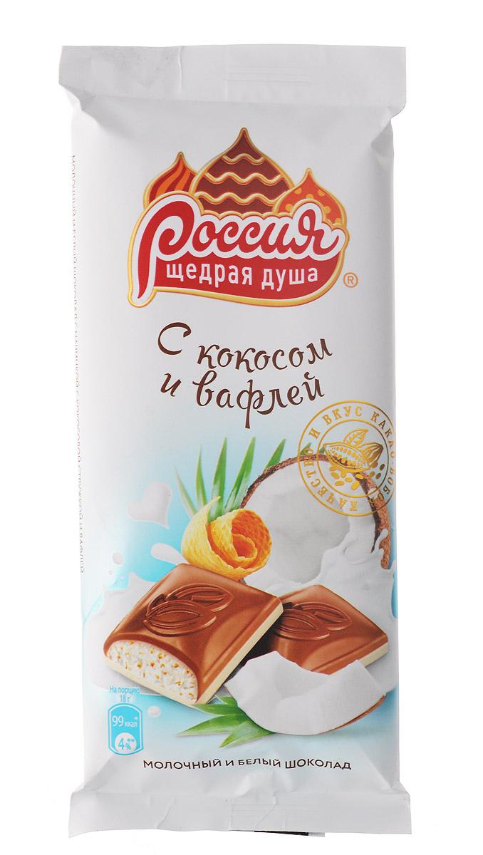 Россия Щедрая душа Молочный шоколад с кокосом и вафлей, 90 г12287420Молочный шоколад с кокосом и вафлей Россия - Щедрая душа прекрасно дополнит чаепитие и поднимет настроение и силы в течение дня!