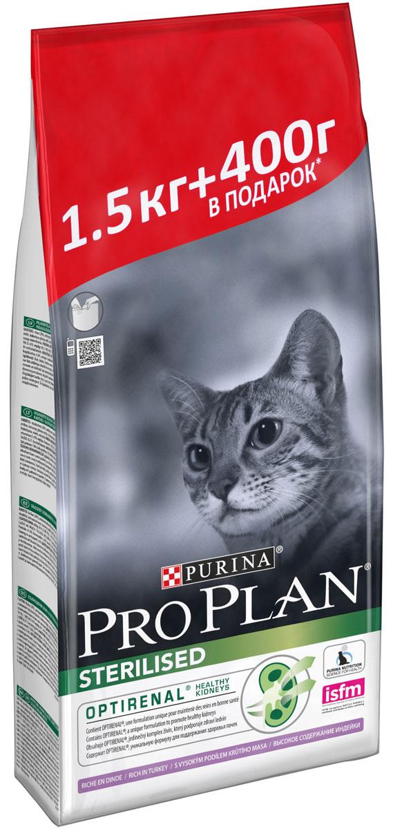 Корм сухой Pro Plan Sterilised. Optirenal для кастрированных котов и стерилизованных кошек, с индейкой, 1,5 кг + 400 г в подарок12305888Корм сухой Pro Plan Sterilised. Optirenal содержит особую, разработанную с участием ученых комбинацию ингредиентов для поддержания здоровья кошек в течение продолжительного времени. Pro Plan для стерилизованных кошек и кастрированных котов - корм с высоким содержанием белка и низким содержанием жира, сочетающий все необходимые питательные вещества, включая витамины А, С и Е, а также Омега-3 и Омега-6 жирные кислоты. Обеспечивает pH баланс мочи. Ключевые преимущества корма: - Содержит Optirenal - особую формулу для поддержания здоровья почек; - Поддерживает здоровье мочевыводящей системы, предотвращая риск развития заболевания нижнего отдела мочевыводящих путей кошек; - Помогает защитить зубы от образования налета и зубного камня; - Помогает поддерживать здоровый вес. Товар сертифицирован.