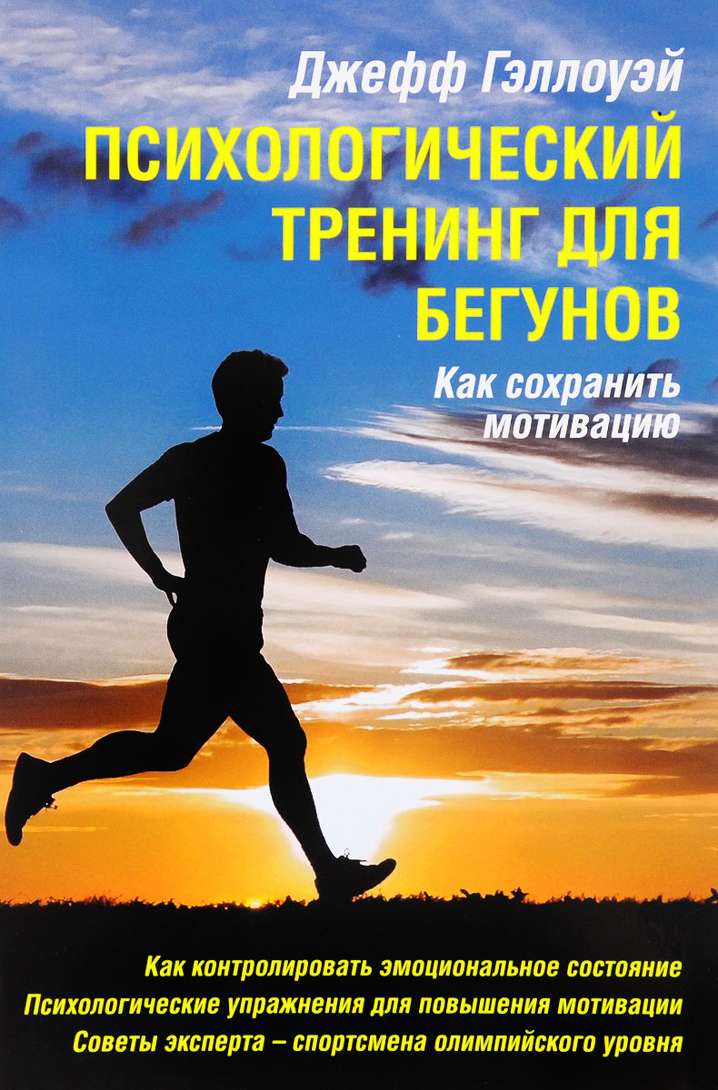 Психологический тренинг для бегунов. Как сохранить мотивацию. Джефф Гэллоуэй