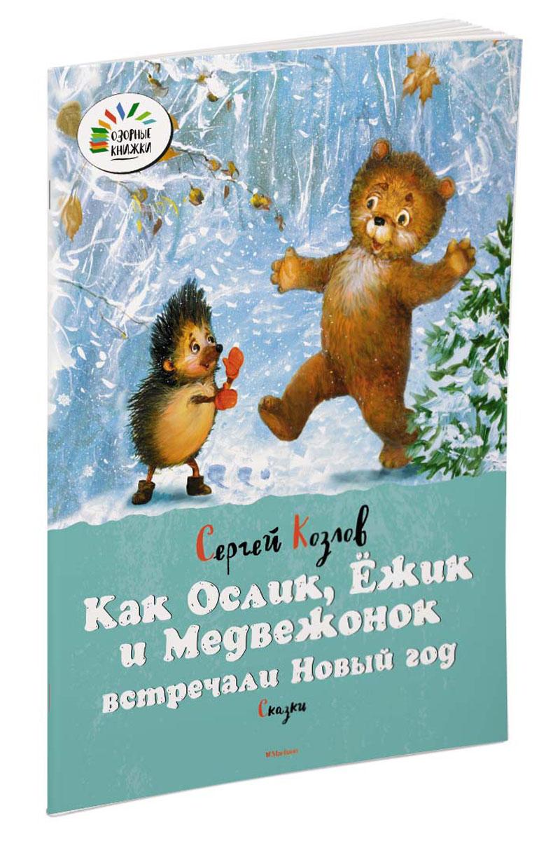 Купить Как Ослик, Ежик и Медвежонок встречали Новый год