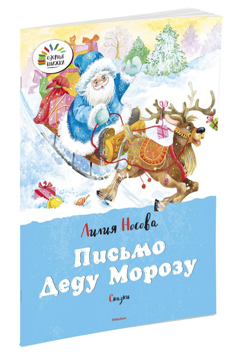 Лилия Носова Письмо Деду Морозу