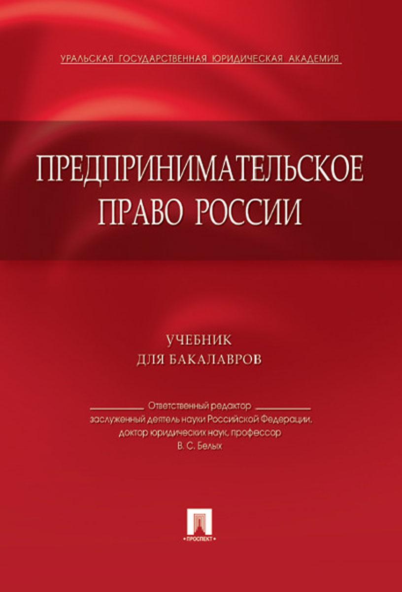 В. С. Белых Предпринимательское право России. Учебник хозяин уральской тайг