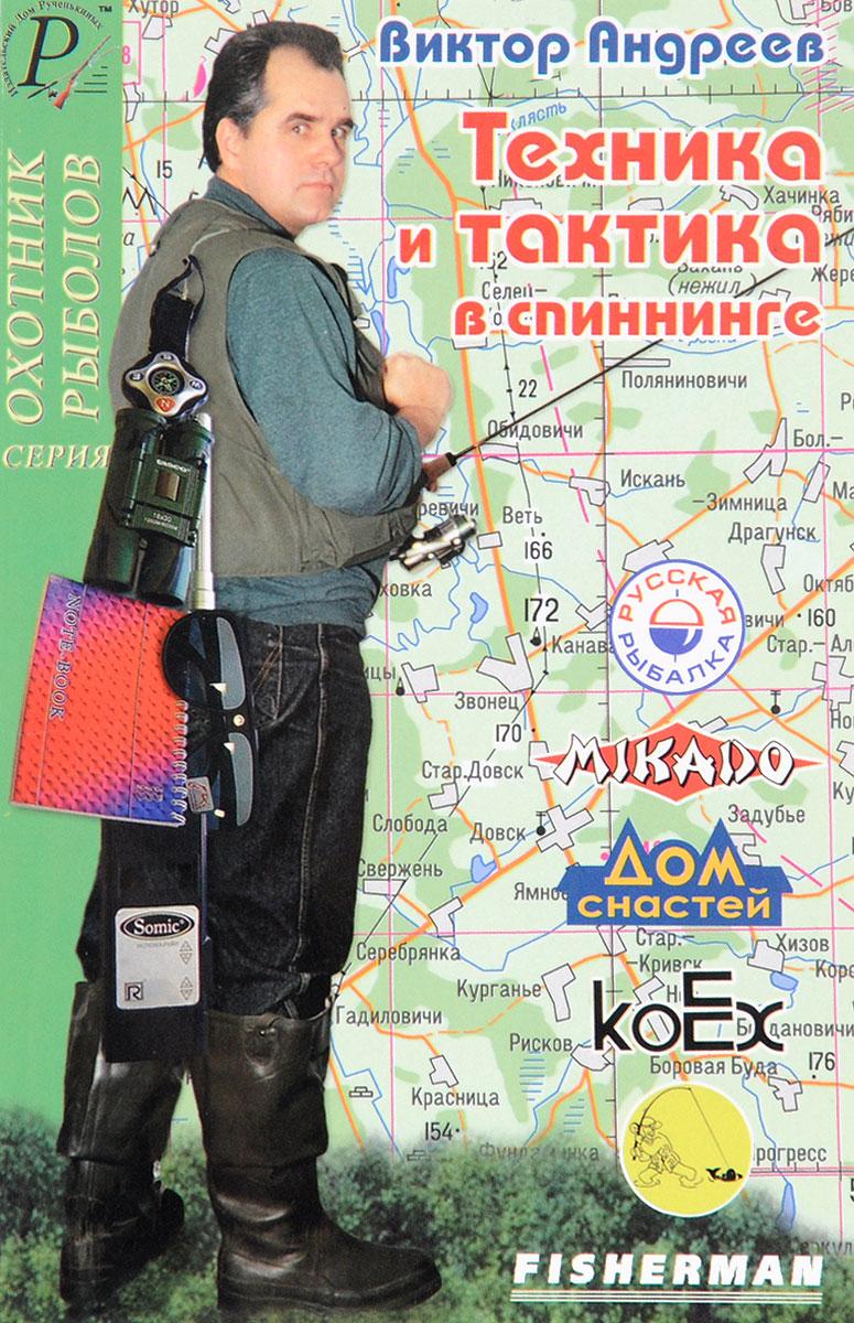 Техника и тактика в спиннинге. Виктор Андреев