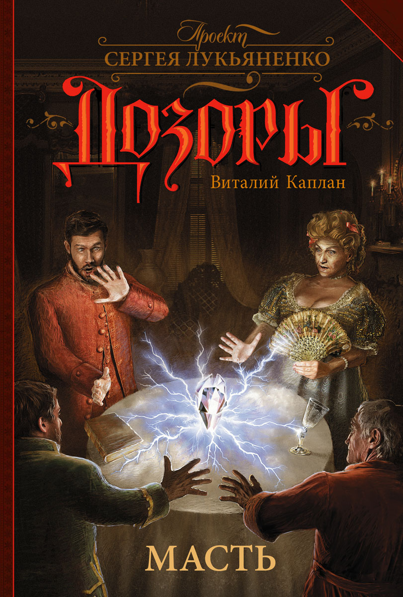 Виталий Каплан Масть ISBN: 978-5-17-099457-1 виталий каплан иной среди иных