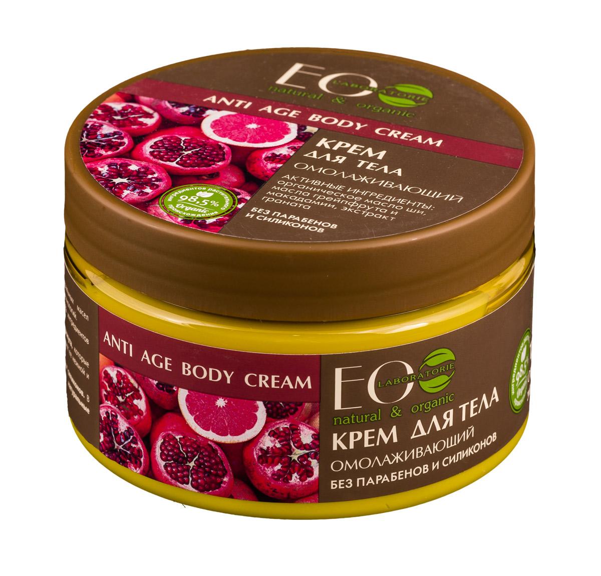 EO laboratorie Крем для тела Омолаживающий 250 мл4627089430601Помогает удерживать влагу в коже, что предотвращает ее от преждевременного старения, придает ей эластичность, улучшает общее состояние кожи. Насыщает кожу витаминами и полезными веществами, делает ее подтянутой и ухоженной. Активные ингредиенты: масло грейпфрута, ши, кунжута, макадамии, экстракт граната