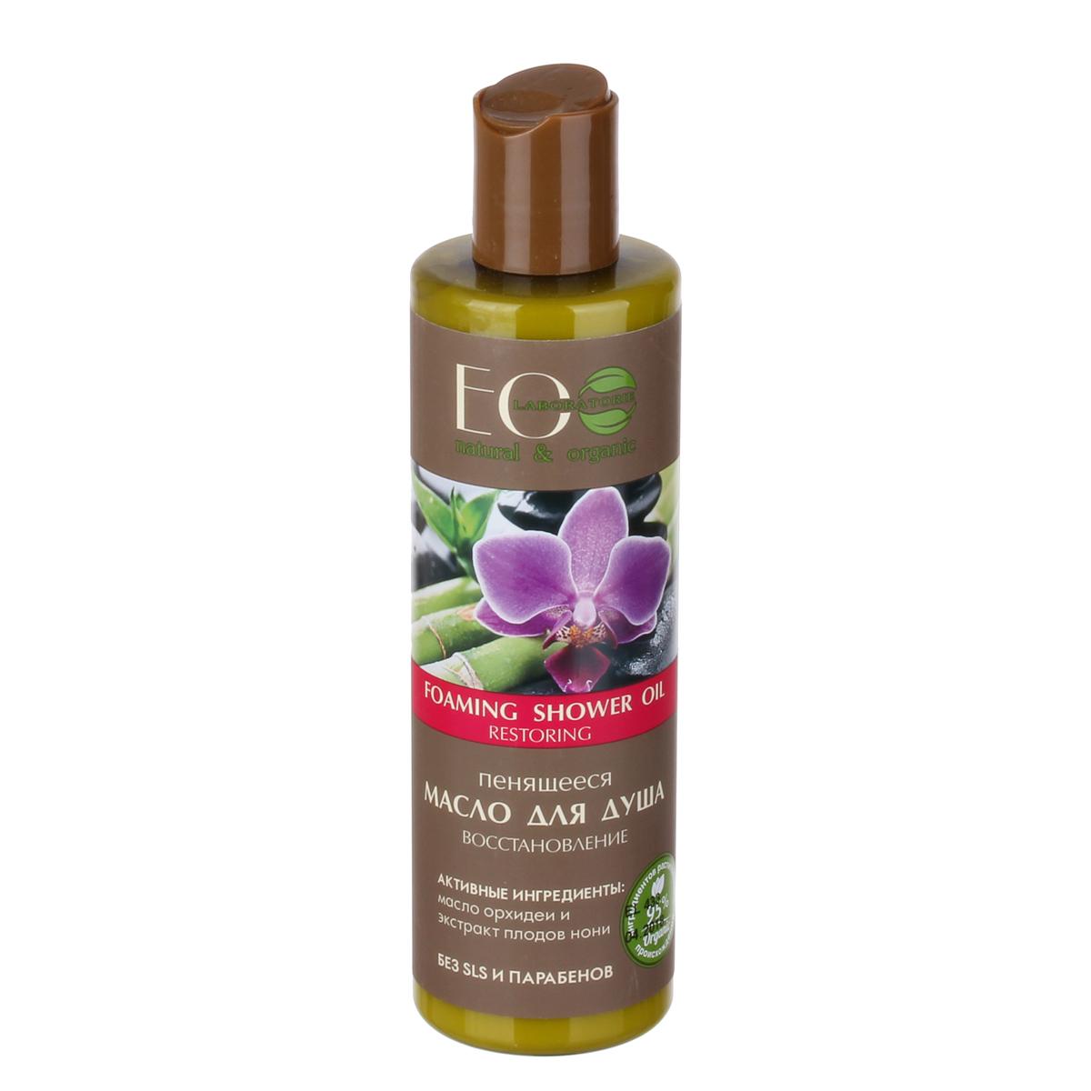 EO laboratorie Масло пенящееся для душа Восстановление 250 мл4627089430724Великолепно очищает, питает и увлажняет кожу. Оказывает питательное и тонизирующеее действие на клетки кожи, побуждая их к процессу регенерации. Активные ингредиенты: масло орхидеи и экстракт плодов нони
