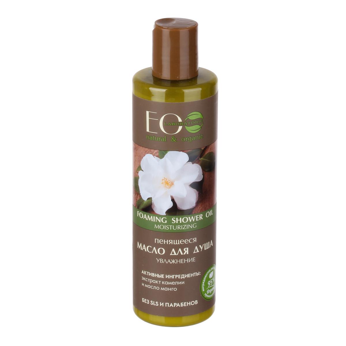 EO laboratorie Масло пенящееся для душа Увлажнение 250 мл4627089430748Прекрасно очищает, питает и увлажняет кожу. Защищает ее от вредного воздействия окружающей среды. Придает коже упругость и эластичность, а также бархатистость и мягкость. Активные ингредиенты: масло манго и экстракт камелии