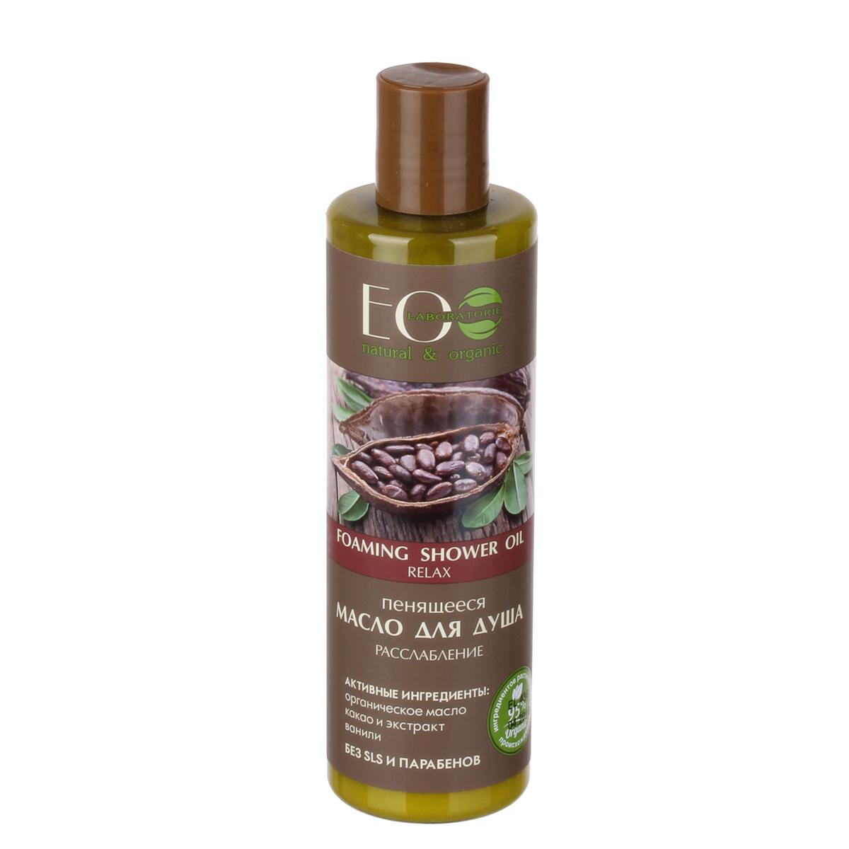 EO laboratorie Масло пенящееся для душа Расслабление 250 мл4627089430755Глубоко очищает, интенсивно питает кожу, способствует снятию напряжения. Повышает эластичность, мягкость кожи, способствует расслаблению. Рекомендуется для релакс-процедур.Активные ингредиенты: масло какао и экстракт ванили