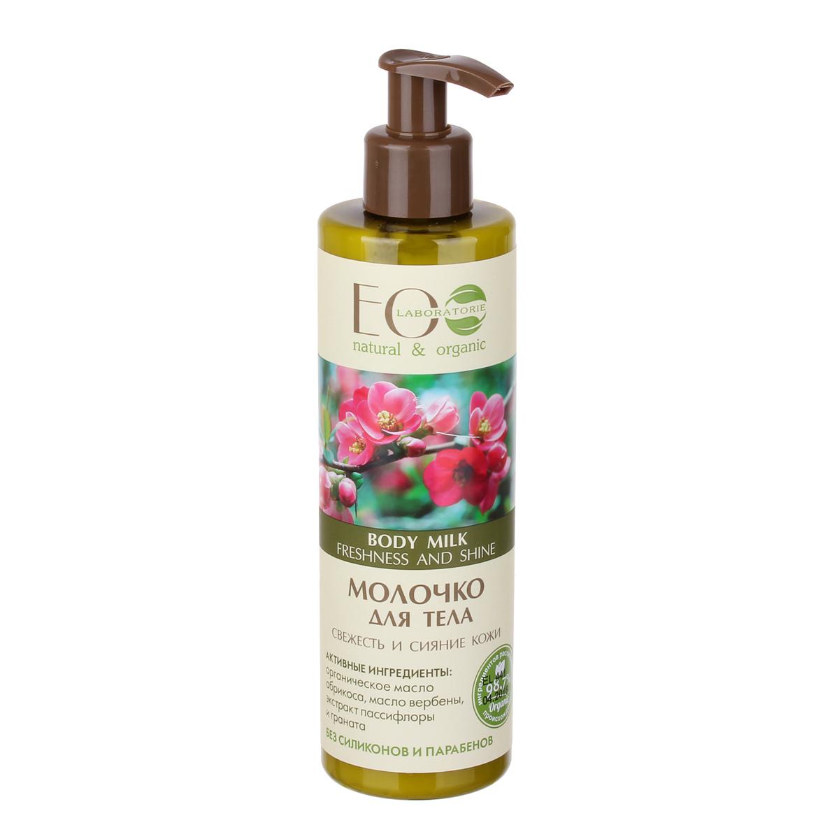 EcoLab ЭкоЛаб Молочко для тела Свежесть 250 мл4627089430885Увлажняет, смягчает кожу, делает её шелковистой, препятствует обезвоживанию, итает и успокаивает кожу, оставляя ощущение свежести и увлажненности. Активные ингредиенты: органическое масло абрикоса, экстракт граната, масло абрикоса, масло вербены, экстракт пассифлоры и граната