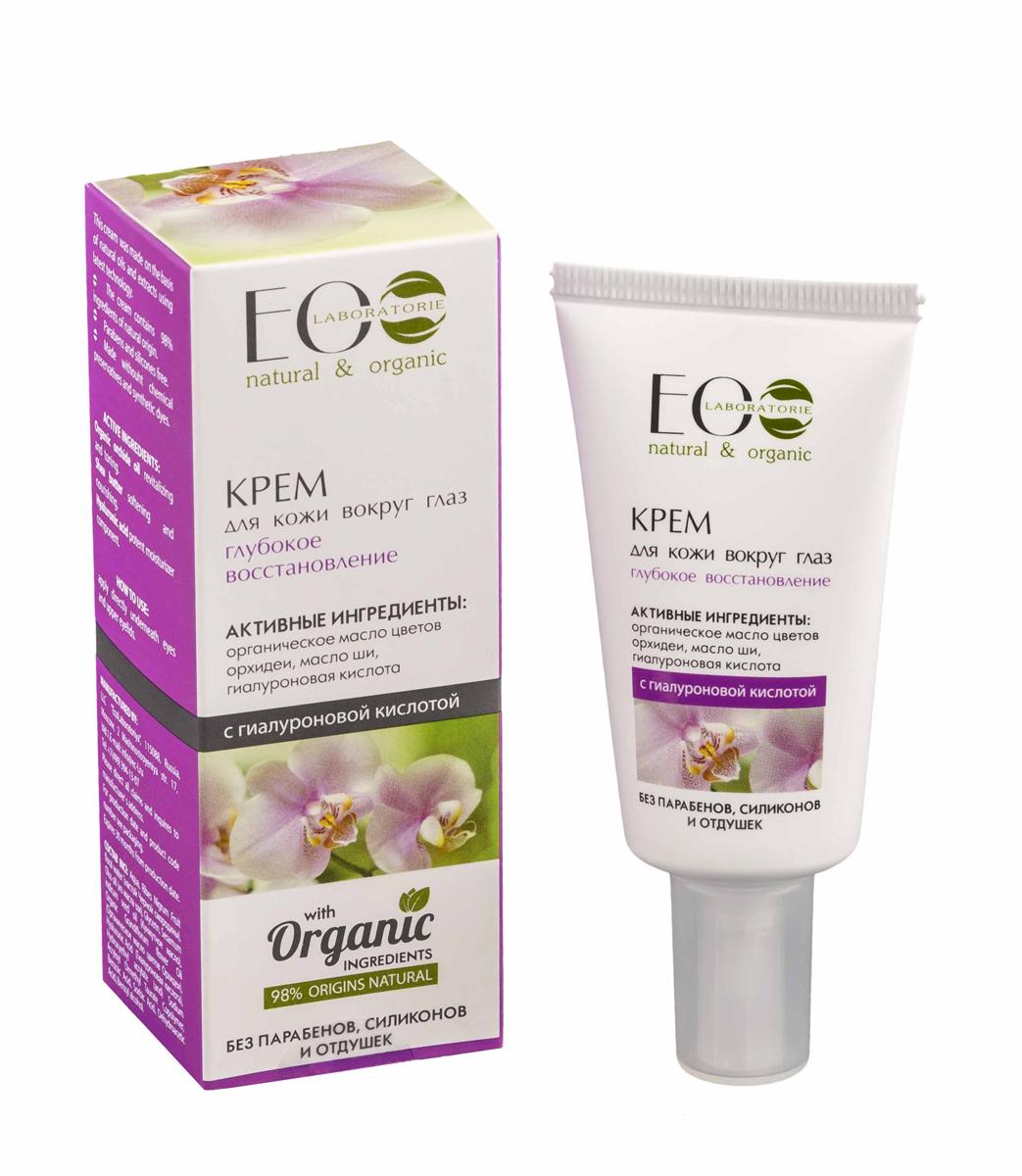 EO laboratorie Крем для кожи вокруг глаз Глубокое восстановление 30 мл4627089431608Крем бережно ухаживает за нежной кожей вокруг глаз. Восстанавливает, питает, разглаживает мимические морщины, оказывает тонизирующее действие.Активные ингредиенты: органическое масло цветов орхидеи, масло ши, гиалуроновая кислота.