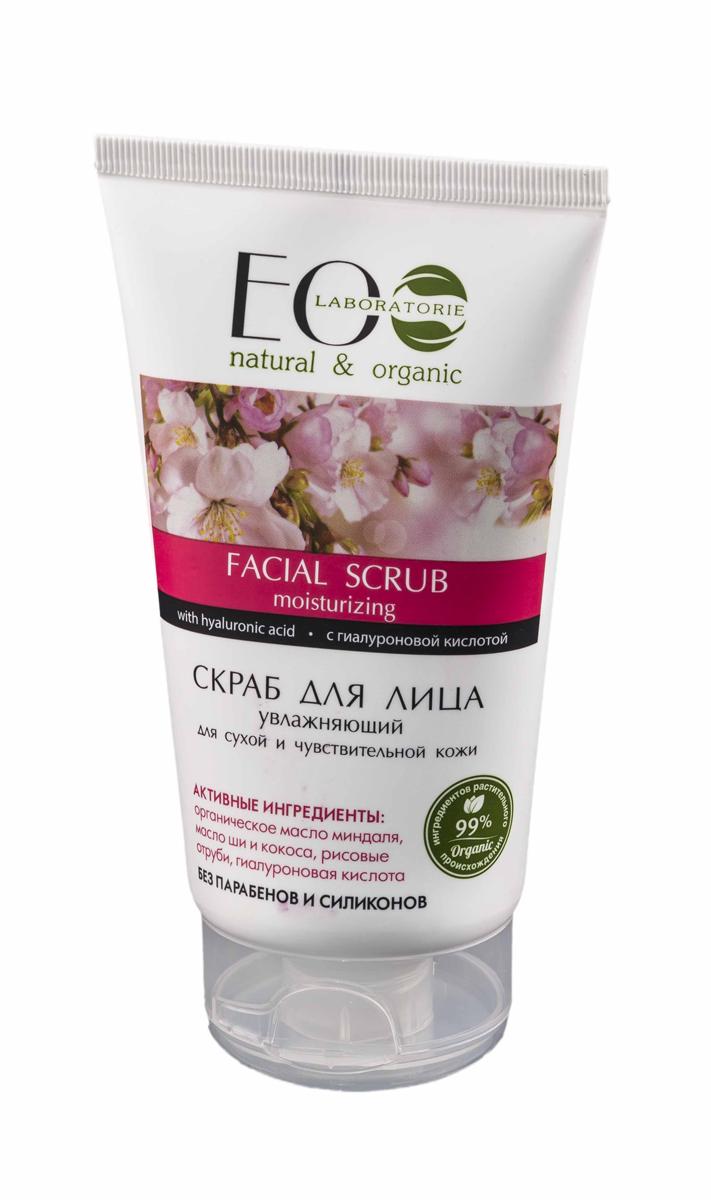 EO laboratorie Скраб для лица Увлажняющий для сухой и чувствительной кожи 150 мл4627089431707Скраб на кремовой основе деликатно и эффективно очищает и обновляет кожу. Специальная формула, разработаннная для сухой и чувствительной кожи, активизирует естественный защитный механизм кожи, нормализует водный баланс в клетках, увлажняет и питает кожу.Активные ингредиенты: органическое масло миндаля, масло ши и кокоса, рисовые отруби, гиалуроновая кислота.