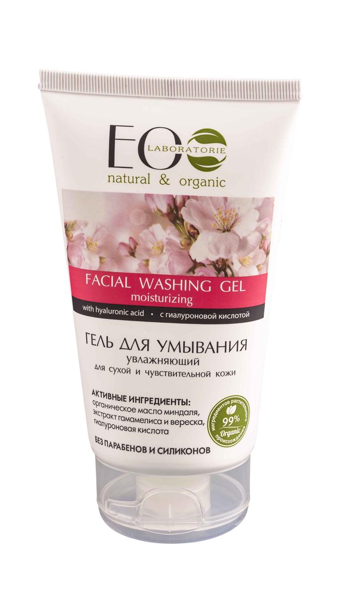 EO laboratorie Гель для умывания Увлажняющий для сухой и чувствительной кожи 150 мл4627089431714Разработан специально для сухой и чувствительной кожи. Бережно очищает, не пересушивает кожу, способствует удержанию влаги в клетках кожи, предупреждая раздражение и шелушение. Успокаивает и снимает раздражение.Активные ингредиенты: органическое масло миндаля, экстракт гамамелиса и вереска, гиалуроновая кислота.